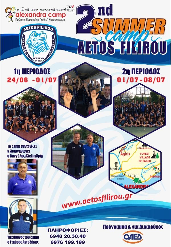 aetos filirou camp 2018