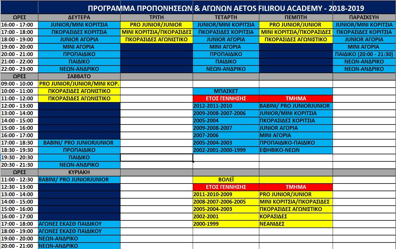 program2018-19b